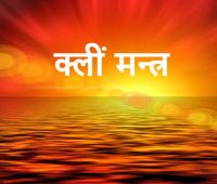 Kleem Mantra